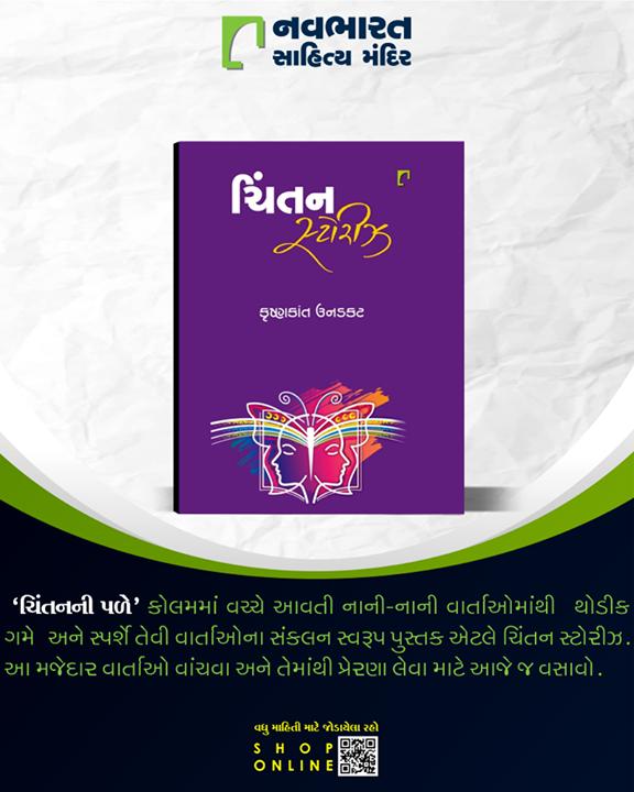 એકવાર વાંચો અને તરત ગમી જાય, સ્પર્શી જાય એવી મજેદાર વાર્તાઓ આ પુસ્તકમાં આવરવાનો પ્રયત્ન કર્યો છે. જેને ખરીદવા હેતુ નીચેની લિંક પર ક્લિક  કરવાનું ભૂલતા નહિ.  LINK: https://bit.ly/2U42OQy   #NavbharatSahityaMandir #ShopOnline #Books #Reading #LoveForReading #BooksLove #BookLovers