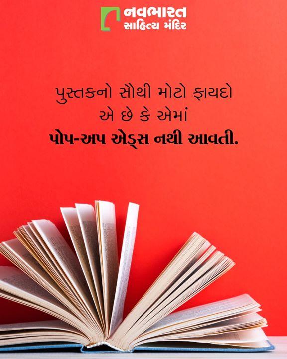 સૌથી મોટો ફાયદો આ જમાનામાં બીજો કયો હોઈ શકે છે.  #NavbharatSahityaMandir #ShopOnline #Books #Reading #LoveForReading #BooksLove #BookLovers