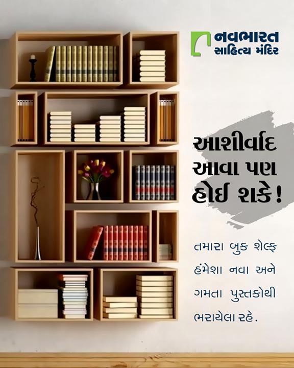 આશીર્વાદમાં પણ નાવીન્ય હોવું જોઈએ ને!  #NavbharatSahityaMandir #ShopOnline #Books #Reading #LoveForReading #BooksLove #BookLovers