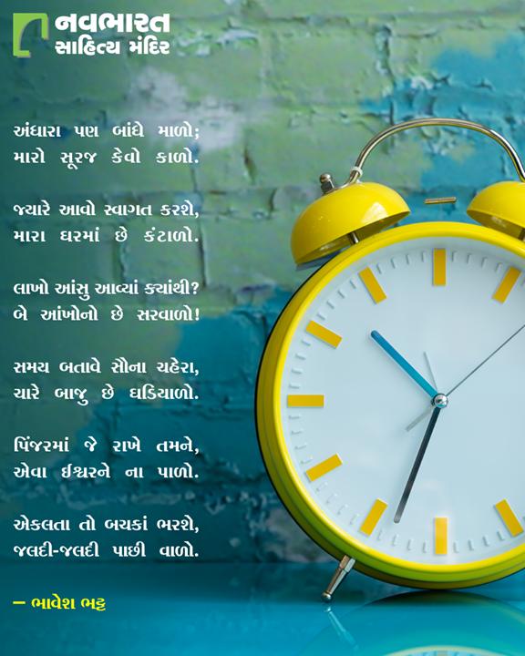ભાવેશ ભટ્ટની સરસ મજાની કવિતા ખાસ આપ સહુના માટે. વાંચો અને બને એટલી શેર કરો.