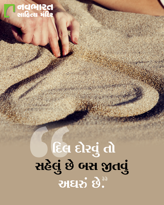 સાચી વાત ને?  #NavbharatSahityaMandir #ShopOnline #Books #Reading #LoveForReading #BooksLove #BookLovers