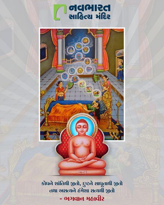 ક્રોધને શાંતિથી જીતો, દુષ્ટને સાધૂતાથી જીતો તથા અસત્યને હંમેશા સત્યથી જીતો- ભગવાન મહાવીર  #HappyMahavirJayanti #MahavirJayanti #MahavirJayanti2020 #NavbharatSahityaMandir #ShopOnline #Books #Reading #LoveForReading #BooksLove #BookLovers
