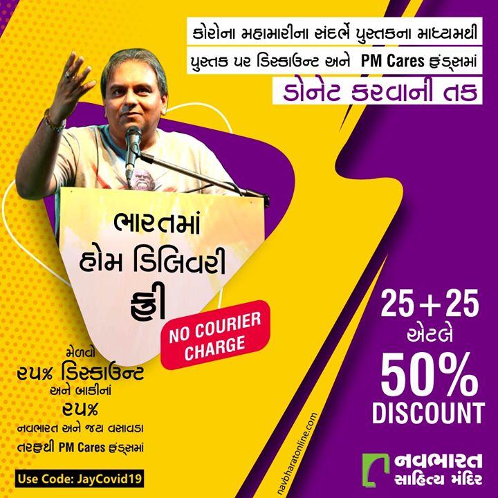 પુસ્તક પર પૂરા ૨૫% + ભારત ભરમાં હોમ ડિલિવરી ફ્રી + PM cares fund માં યોગદાન. આ બધું માત્ર એક પુસ્તક લેવાથી શક્ય બનતું હોય તો આજે જ ખરીદો અને છેલ્લા ૩ દિવસનો યોગ્ય ફાયદો ઉઠાવો.  Order Now: https://bit.ly/2US1LDb  #NavbharatSahityaMandir #ShopOnline #Books #Reading #LoveForReading #BooksLove #BookLovers