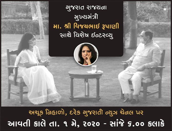 નિહાળો કાજલ ઓઝા વૈદ્યનો ગુજરાત રાજ્યના મુખ્યમંત્રી શ્રી વિજયભાઈ રૂપાણી સાથે વિશેષ ઇન્ટરવ્યુ દરેક ગુજરાતી ન્યુઝ ચેનલ પર   May 1st, 6:00 pm  #GujaratDay #News #Interview #NavbharatSahityaMandir #CMOGujarat #VijayRupani