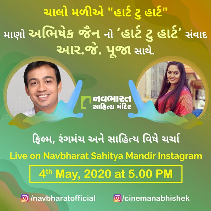 માણો અભિષેક જૈનનો 'હાર્ટ ટુ હાર્ટ' સંવાદ આર.જે. પૂજા સાથે.  ફિલ્મ, રંગમંચ અને સાહિત્ય વિષે ચર્ચા  Live on Navbharat Sahitya Mandir Instagram  4th May, 2020 at 5.00 PM  https://www.instagram.com/navbharatofficial https://www.instagram.com/cinemanabhishek  #LiveoverInstagram #InstaLive #IndiaBeatCOVID19 #COVID19 #NavbharatSahityaMandir #ShopOnline #Books #Reading #LoveForReading #BooksLove #BookLovers