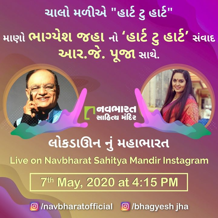 માણો ભાગ્યેશ જહા નો 'હાર્ટ ટુ હાર્ટ' સંવાદ આર.જે. પૂજા સાથે.  લોકડાઉનનું મહાભારત   Live on Navbharat Sahitya Mandir Instagram  7th May, 2020 at 4.15 PM  https://www.instagram.com/navbharatofficial https://www.instagram.com/bhagyeshjha  #HeartToHeart #LiveoverInstagram #InstaLive #IndiaBeatCOVID19 #COVID19 #NavbharatSahityaMandir #ShopOnline #Books #Reading #LoveForReading #BooksLove #BookLovers
