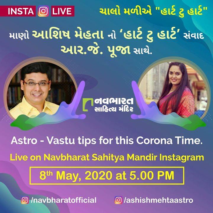 માણો આશિષ મેહતા નો 'હાર્ટ ટુ હાર્ટ' સંવાદ આર.જે. પૂજા સાથે.  Astro - Vastu tips for this Corona Time  Live on Navbharat Sahitya Mandir Instagram  8th May, 2020 at 5.00 PM  https://www.instagram.com/navbharatofficial https://www.instagram.com/ashishmehtaastro  #HeartToHeart #LiveoverInstagram #InstaLive #IndiaBeatCOVID19 #COVID19 #NavbharatSahityaMandir #ShopOnline #Books #Reading #LoveForReading #BooksLove #BookLovers