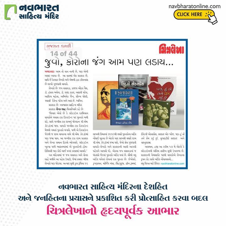 Navbharat Sahitya Mandir In the News!  #InTheNews #NavbharatSahityaMandir #ShopOnline #Books #Reading #LoveForReading #BooksLove #BookLovers