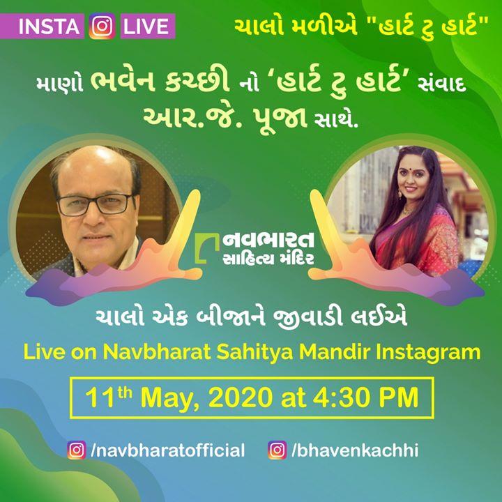 માણો ભવેન કચ્છીનો 'હાર્ટ ટુ હાર્ટ' સંવાદ આર.જે. પૂજા સાથે. ચાલો એક બીજાને જીવાડી લઈએ   Live on Navbharat Sahitya Mandir Instagram  11th May, 2020 at 4.30 PM  https://www.instagram.com/navbharatofficial https://www.instagram.com/bhavenkachhi  #HeartToHeart #LiveoverInstagram #InstaLive #IndiaBeatCOVID19 #COVID19 #NavbharatSahityaMandir #ShopOnline #Books #Reading #LoveForReading #BooksLove #BookLovers