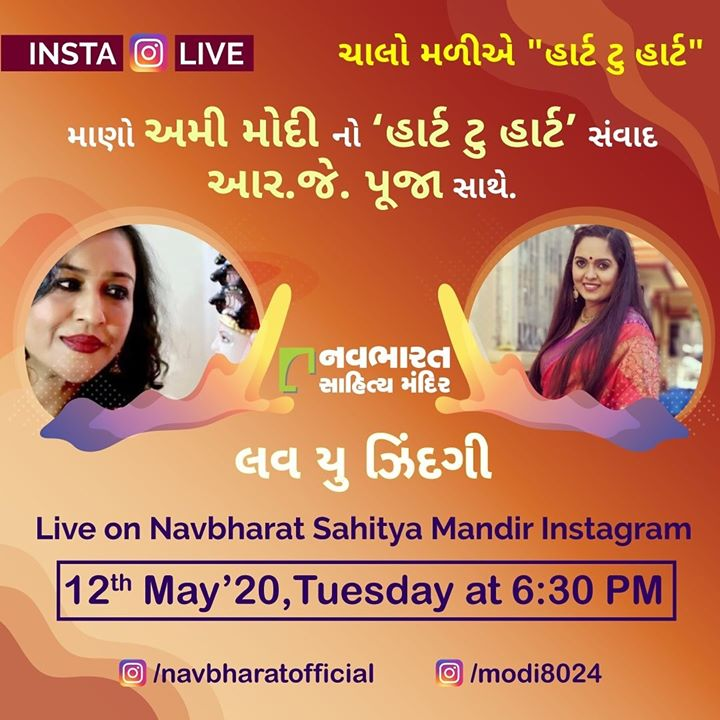 માણો અમી મોદીનો 'હાર્ટ ટુ હાર્ટ' સંવાદ આર.જે. પૂજા સાથે. લવ યુ ઝિંદગી   Live on Navbharat Sahitya Mandir Instagram  12th May, 2020 at 6.30 PM  https://www.instagram.com/navbharatofficial https://www.instagram.com/modi8024  #HeartToHeart #LiveoverInstagram #InstaLive #IndiaBeatCOVID19 #COVID19 #NavbharatSahityaMandir #ShopOnline #Books #Reading #LoveForReading #BooksLove #BookLovers