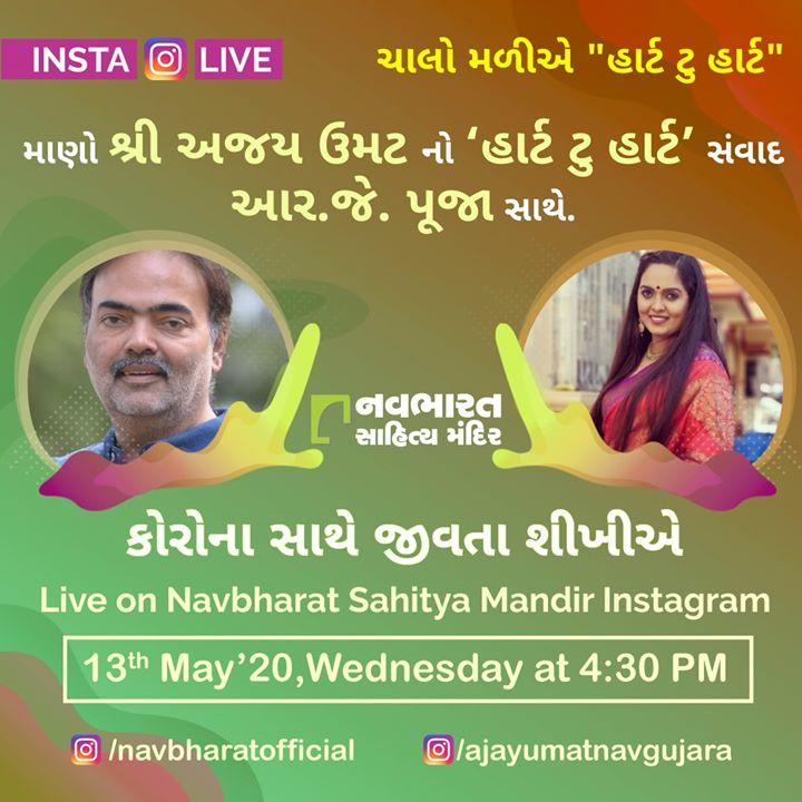 સુપ્રસિધ્ધ પત્રકાર  શ્રી અજય ઉમટ સાથે  આર.જે. પૂજા નો 'હાર્ટ ટુ હાર્ટ' સંવાદ. જાણીએ કોરોના મહામારી વિષે તેમના અભિપ્રાય  Live on Navbharat Sahitya Mandir Instagram  13th May, 2020 at 4.30 PM  https://www.instagram.com/navbharatofficial https://www.instagram.com/ajayumatnavgujarat  #HeartToHeart #LiveoverInstagram #InstaLive #IndiaBeatCOVID19 #COVID19 #NavbharatSahityaMandir #ShopOnline #Books #Reading #LoveForReading #BooksLove #BookLovers