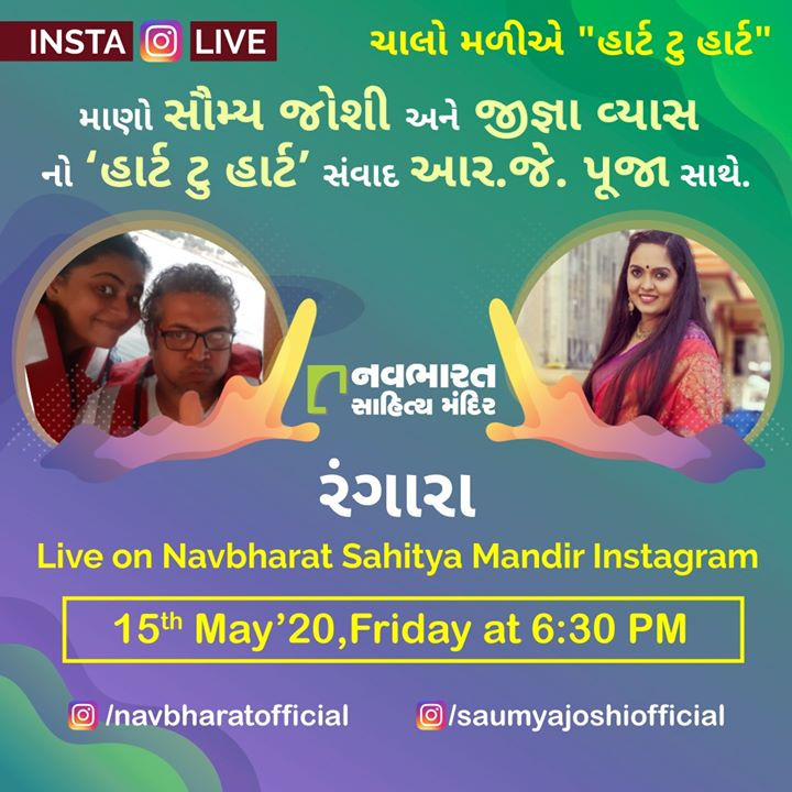 માણો સૈમ્ય જોશી અને જીજ્ઞા વ્યાસ સાથે આર.જે. પૂજા નો 'હાર્ટ ટુ હાર્ટ' સંવાદ. રંગારા વિષય પર    Live on Navbharat Sahitya Mandir Instagram  15th May, 2020 at 6.30 PM  https://www.instagram.com/navbharatofficial https://www.instagram.com/saumyajoshiofficial  #HeartToHeart #LiveoverInstagram #InstaLive #IndiaBeatCOVID19 #COVID19 #NavbharatSahityaMandir #ShopOnline #Books #Reading #LoveForReading #BooksLove #BookLovers