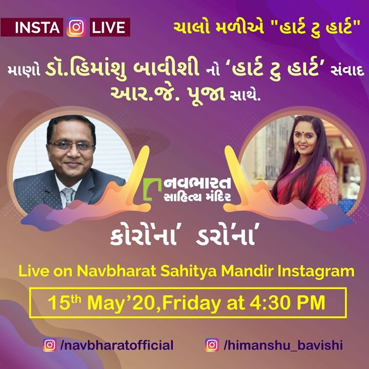 ગુજરાતના  જાણીતા ડૉકટર  ડૉ.હિમાંશુ  બાવીશીનો કોરોના મહામારી વિશે આર.જે. પૂજા સાથે 'હાર્ટ ટુ હાર્ટ' સંવાદ .  Live on Navbharat Sahitya Mandir Instagram  15th May, 2020 at 4.30 PM  https://www.instagram.com/navbharatofficial https://www.instagram.com/himanshu_bavishi  #HeartToHeart #LiveoverInstagram #InstaLive #IndiaBeatCOVID19 #COVID19 #NavbharatSahityaMandir #ShopOnline #Books #Reading #LoveForReading #BooksLove #BookLovers