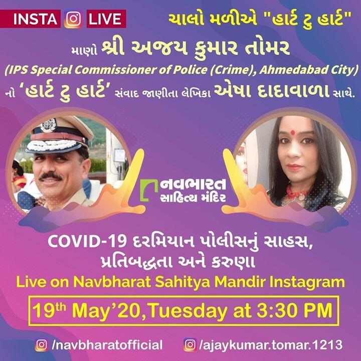 માણો શ્રી અજય કુમાર તોમરનો 'હાર્ટ ટુ હાર્ટ' સંવાદ જાણીતા લેખિકા એષા દાદાવાળા સાથે  Covid-19 દરમિયાન પોલીસનું સાહસ, પ્રતિબદ્ધતા અને કરુણા   Live on Navbharat Sahitya Mandir Instagram 19th May, 2020 at 3.30 PM  https://www.instagram.com/navbharatofficial https://www.instagram.com/ajaykumar.tomar.1213  #HeartToHeart #LiveoverInstagram #InstaLive #IndiaBeatCOVID19 #COVID19 #NavbharatSahityaMandir #ShopOnline #Books #Reading #LoveForReading #BooksLove #BookLovers