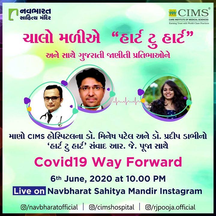 માણો CIMS હોસ્પિટલના ડૉ. મિનેષ પટેલ અને ડૉ. પ્રદીપ ડાભીનો 'હાર્ટ ટુ હાર્ટ' સંવાદ આર. જે. પૂજા સાથે  Covid19 Way Forward  Live on Navbharat Sahitya Mandir Instagram  6th June, 2020 at 10.00 PM  @navbharatofficial @cimshospital @rjpooja.official  #HeartToHeart #LiveoverInstagram #InstaLive #IndiaBeatCOVID19 #COVID19 #NavbharatSahityaMandir #ShopOnline #Books #Reading #LoveForReading #BooksLove #BookLovers