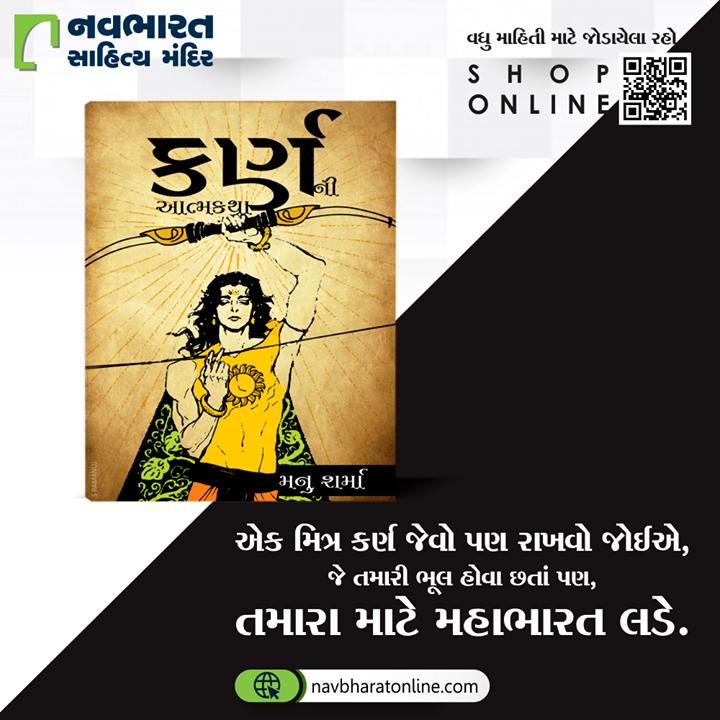 જન્મથી જીવનના અંતિમ તબક્કા સુધી તરછોડાયેલું એવું પાત્ર એટલે કર્ણ, કર્ણના જીવન વિશે જાણવા આ પુસ્તક વસાવવું જ રહ્યું. ખરીદવા હેતુ નીચેની લિંક પર ક્લિક કરવાનું ભૂલતા નહીં.  https://bit.ly/38bGSI6  #NavbharatSahityaMandir #ShopOnline #Books #Reading #LoveForReading #BooksLove #BookLovers #Bookaddict #Bookgeek #Bookish #Bookaholic #Booklife #Bookaddiction #Booksforever
