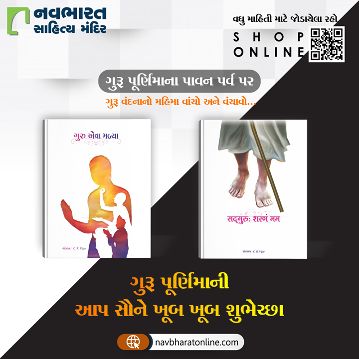 ગુરૂ પૂર્ણિમાની આપ સૌને ખૂબ ખૂબ શુભેચ્છા...  #GuruPurnima #GuruPurnima2020 #गुरुपुर्णिमा #IndianFestival #NavbharatSahityaMandir #ShopOnline #Books #Reading #LoveForReading #BooksLove #BookLovers #Bookaddict #Bookgeek #Bookish #Bookaholic #Booklife #Bookaddiction #Booksforever