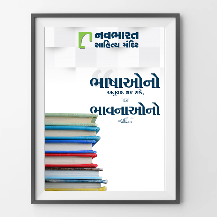 ભાષાઓનો અનુવાદ થઇ શકે , પણ ભાવનાઓનો  નહીં....  #NavbharatSahityaMandir #ShopOnline #Books #Reading #LoveForReading #BooksLove #BookLovers #Bookaddict #Bookgeek #Bookish #Bookaholic #Booklife #Bookaddiction #Booksforever