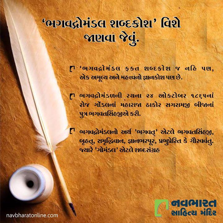 ભગવદ્ગોમંડલ' શબ્દકોશ વિશે જાણવા જેવું.   #NavbharatSahityaMandir #ShopOnline #Books #Reading #LoveForReading #BooksLove #BookLovers #Bookaddict #Bookgeek #Bookish #Bookaholic #Booklife #Bookaddiction #Booksforever