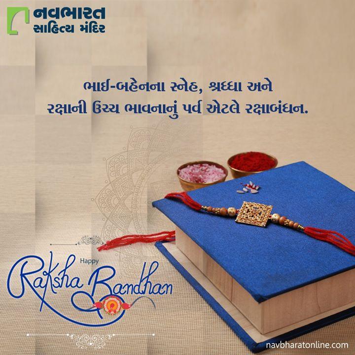 ભાઈ-બહેનના  સ્નેહ, શ્રદ્ધા અને રક્ષાની ઉચ્ચ ભાવનાનું પર્વ એટલે રક્ષાબંધન.   #Rakshabandhan2020 #Rakhi2020 #Rakhi #Rakshabandhan #HappyRakshabandhan #IndianFestivals #Celebrations #Festivities #NavbharatSahityaMandir #ShopOnline #Books #Reading #LoveForReading #BooksLove #BookLovers #Bookaddict #Bookgeek #Bookish #Bookaholic #Booklife #Bookaddiction #Booksforever
