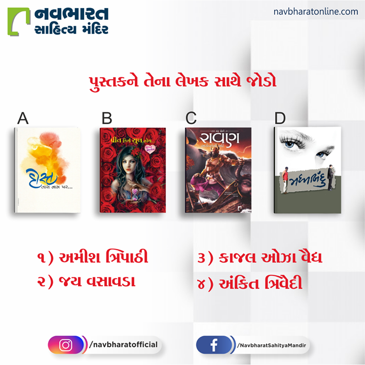 પુસ્તકને તેના લેખક સાથે જોડો  #NavbharatSahityaMandir #ShopOnline #Books #Reading #LoveForReading #BooksLove #BookLovers #Bookaddict #Bookgeek #Bookish #Bookaholic #Booklife #Bookaddiction #Booksforever