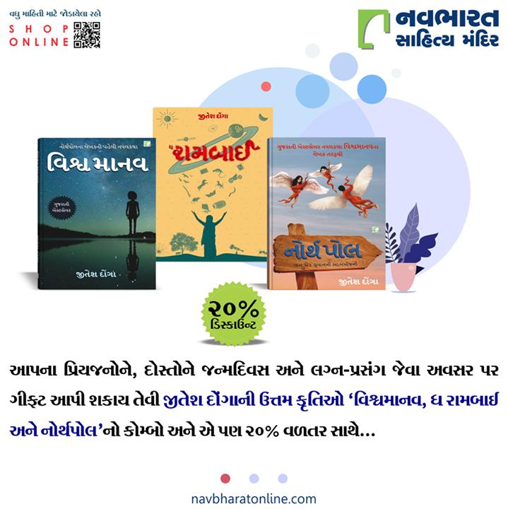 જીતેશ દોંગાની ઉત્તમ કૃતિઓ વિશ્વમાનવ, ધ રામબાઈ અને નોર્થપોલના કોમ્બોની ખરીદી કરવા અને  20% વળતર મેળવવા નીચેની લિંક પર ક્લિક કરો અને ઘરેબેઠા ઓર્ડર કરો.  https://bit.ly/348Eli2  #NavbharatSahityaMandir #ShopOnline #Books #Reading #LoveForReading #BooksLove #BookLovers #Bookaddict #Bookgeek #Bookish #Bookaholic #Booklife #Bookaddiction #Booksforever