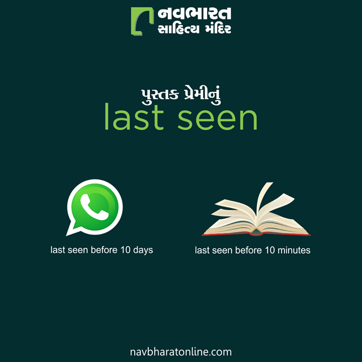 શું તમારે પણ આવું જ હોય છે?  #NavbharatSahityaMandir #ShopOnline #Books #Reading #LoveForReading #BooksLove #BookLovers #Bookaddict #Bookgeek #Bookish #Bookaholic #Booklife #Bookaddiction #Booksforever
