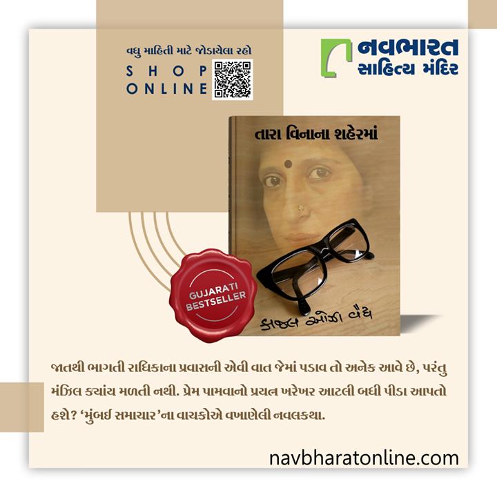 """મુંબઈ સમાચારના વાચકો દ્વારા પ્રશંસા કરાયેલ કાજલ ઓઝા વૈદ્ય દ્વારા લિખિત નવલકથા """"તારા વિનાનાં શહેરમાં"""" ખરીદવાના હેતુથી નીચે જણાવેલ લિંક પર ક્લિક કરો અને ઘરેબેઠા ઓર્ડર કરો.  https://bit.ly/31bLTOQ  #NavbharatSahityaMandir #ShopOnline #Books #Reading #LoveForReading #BooksLove #BookLovers #Bookaddict #Bookgeek #Bookish #Bookaholic #Booklife #Bookaddiction #Booksforever"""