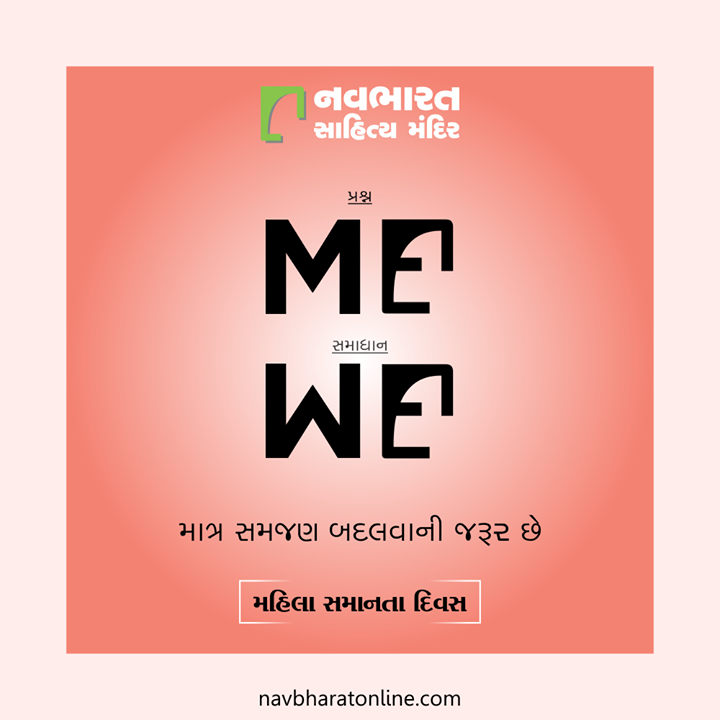 માત્ર સમજણ બદલવાની જરૂર છે.  #WomenEqualityDay #WomenEqualityDay2020 #NavbharatSahityaMandir #ShopOnline #Books #Reading #LoveForReading #BooksLove #BookLovers #Bookaddict #Bookgeek #Bookish #Bookaholic #Booklife #Bookaddiction #Booksforever