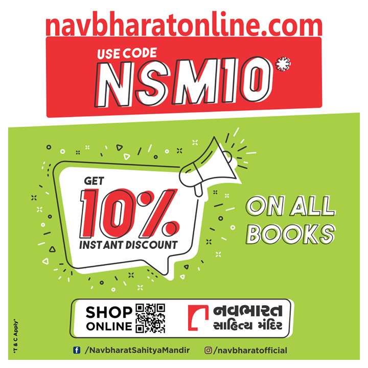 navbharatonline.com પર નીચે જણાવેલ કોડથી ખરીદી કરો અને મેળવો 10%નું ઇન્સ્ટન્ટ ડિસ્કાઉન્ટ.   #TheBigBookSale #SaleLiveNow #OnlineBookFair #OnlineBookFair2020 #Sale #OnlineSale #NavbharatSahityaMandir #ShopOnline #Books #Reading #LoveForReading #BooksLove #BookLovers #Bookaddict #Bookgeek #Bookish #Bookaholic #Booklife #Bookaddiction #Booksforever