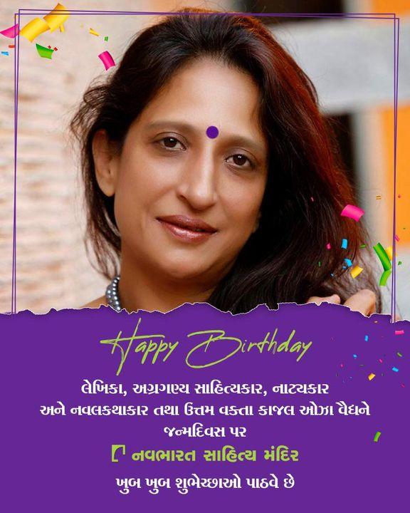 Birthday wishes  ગુજરાતી સાહિત્યને પોતાના સર્જનોથી વધુ સહજ, સરળ અને શ્રેષ્ઠ બનાવનાર કાજલ ઓઝા વૈદ્યને નવભારત સાહિત્ય મંદિર તરફથી જન્મદિવસની શુભેચ્છાઓ