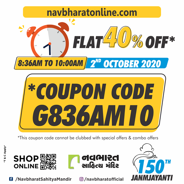 G For Gandhiji અને G For Gujarati એટલે જ ગુજરાતી પુસ્તક ખરીદવાનો ખાસ મોકો navbharatonline.com પર 8:36AM  થી 10:00AM.  2 જી ઓક્ટોબર 2020 ના રોજ સવારના આ દોઢ કલાકમાં દિલ ખોલીને પુસ્તકો ખરીદો કારણકે પુસ્તકો પર મળશે પૂરા ૪૦% નું ફ્લેટ ડિસ્કાઉન્ટ. તો તૈયાર થઈ જાવ નવા પુસ્તકો ખરીદવા. શરતો લાગુ.  #SpecialOffer #TheBigBookSale #SaleLiveNow #OnlineBookFair #OnlineBookFair2020 #Sale #OnlineSale #NavbharatSahityaMandir #ShopOnline #Books #Reading #LoveForReading #BooksLove #BookLovers #Bookaddict #Bookgeek #Bookish #Bookaholic #Booklife #Bookaddiction #Booksforever