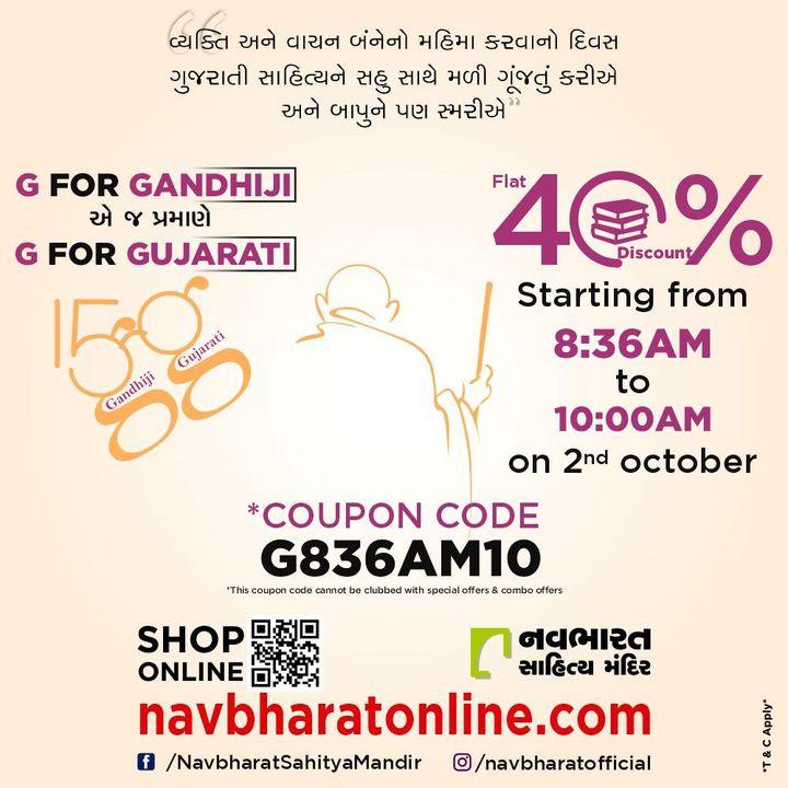 G For Gandhiji અને G For Gujarati એટલે જ ગુજરાતી પુસ્તક ખરીદવાનો ખાસ મોકો navbharatonline.com પર 8:36AM  થી 10:00AM.  2 જી ઓક્ટોબર 2020 ના રોજ સવારના આ દોઢ કલાકમાં દિલ ખોલીને પુસ્તકો ખરીદો કારણકે પુસ્તકો પર મળશે પૂરા ૪૦% નું ફ્લેટ ડિસ્કાઉન્ટ. તો તૈયાર થઈ જાવ નવા પુસ્તકો ખરીદવા. શરતો લાગુ. USE COUPON CODE:G836AM10  #SpecialOffer #TheBigBookSale #SaleLiveNow #OnlineBookFair #OnlineBookFair2020 #Sale #OnlineSale #NavbharatSahityaMandir #ShopOnline #Books #Reading #LoveForReading #BooksLove #BookLovers #Bookaddict #Bookgeek #Bookish #Bookaholic #Booklife #Bookaddiction #Booksforever