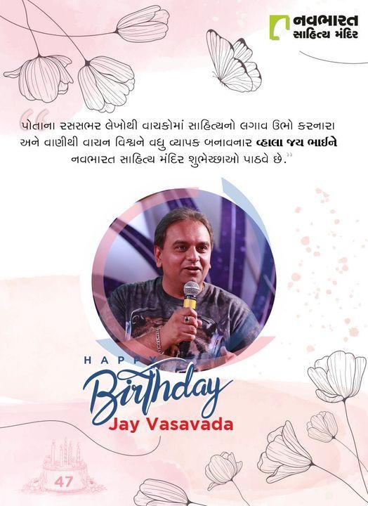 પોતાના રસભર લેખોથી વાચકોમાં સાહિત્યોનો લગાવ ઉભો કરનારા અને વાણીથી વાચન વિશ્વને વધુ વ્યાપક બનાવનાર વ્હાલા જય ભાઈને નવભારત સાહિત્ય મંદિર શુભેચ્છાઓ પાઠવે છે.  #HappyBirthDay #JayVasavada #NavbharatSahityaMandir #ShopOnline #Books #Reading #LoveForReading #BooksLove #BookLovers #Bookaddict #Bookgeek #Bookish #Bookaholic #Booklife #Bookaddiction #Booksforever