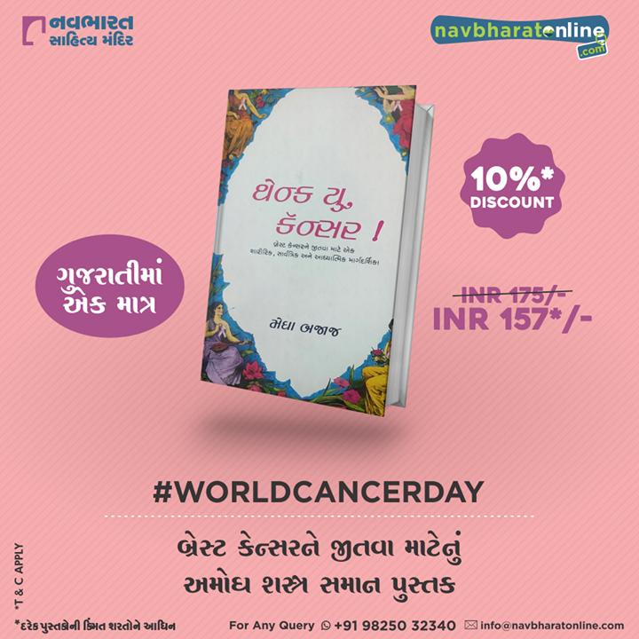 મેઘા બજાજ દ્વારા લખાયેલ 'થેન્ક યુ, કેન્સર !' પુસ્તક બ્રેસ્ટ કેન્સરને જીતવા માટે એક શારીરિક, સાર્વત્રિક અને આધ્યાત્મિક માર્ગદર્શિકા બની રહી છે. મહિલામાં બ્રેસ્ટ કેન્સરની બીમારીનું પ્રમાણ દિવસે દિવસે વધતું જોવા મળે છે, કોઇપણ બીમારી સામે તેની તકેદારી જ તેનો ઇલાજ બની રહે છે તે ન્યાયે બ્રેસ્ટ કેન્સરગ્રસ્ત દસ સાધારણ પણ અસામાન્ય મહિલાઓએ આ બીમારીને જાણી-સમજી અને તેની તકેદારી સાથે અન્યોને માટે પ્રેરણાસ્ત્રોત બની રહ્યાની હકીકત આ પુસ્તકમાં રજૂ થઇ છે. બ્રેસ્ટ કેન્સરની પ્રણાલિકાગત સારવાર ઉપરાંત પૂરક થેરપીઝની અસરો સાથે હકારાત્મક રીતે બિમારીથી મુક્ત બની શકાય તેની સ્પષ્ટ ભાષામાં રજૂઆત થઇ છે. પુસ્તક વાંચો-વંચાવો-કેન્સરગ્રસ્ત દર્દીઓને હૂંફ આપો. પુસ્તક દરેક જાણીતા બુકસેલર્સ પાસે ઉપલબ્ધ છે.@WonderofWords   પુસ્તક ખરીદવા નીચેની લિંક પર ક્લિક કરો અને મેળવો ૧૦% ડિસ્કાઉન્ટ. https://bit.ly/3tt8Nh1  #WorldCancerDay #IAmAndIWill #WorldCancerDay2021 #ActAgainstCancer #NavbharatSahityaMandir #ShopOnline #Books #Reading #LoveForReading #BooksLove #BookLovers #Bookaddict #Bookgeek #Bookish #Bookaholic #Booklife #Bookaddiction #Booksforever