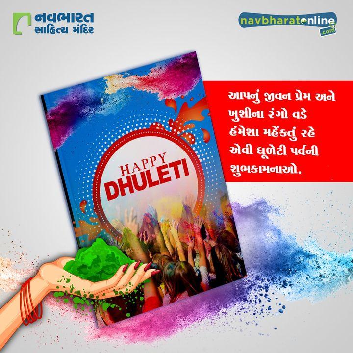 આપનું જીવન પ્રેમ અને ખુશીના રંગો વડે હંમેશા મહેંકતું રહે એવી ધૂળેટી પર્વની શુભકામનાઓ....  #Holi #HappyHoli #Holi2021 #Colours #FestivalOfColours #HoliHai #Festival #IndianFestival #NavbharatSahityaMandir #ShopOnline #Books #Reading #LoveForReading #BooksLove #BookLovers #Bookaddict #Bookgeek #Bookish #Bookaholic #Booklife #Bookaddiction #Booksforever