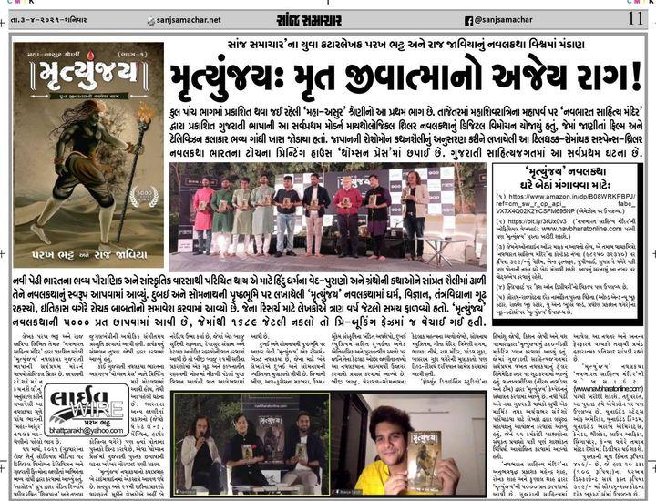 *સૌરાષ્ટ્રના અગ્રગણ્ય સાંધ્ય દૈનિક 'સાંજ સમાચાર'માં મોડર્ન માયથોલોજિકલ થ્રિલર નવલકથા 'મૃત્યુંજય' અંગે લેખ.*  In all 3 editions (Rajkot, Jamnagar & Saurashtra) of 'Sanj Samachar' evening daily   3rd April, 2021 (Saturday)