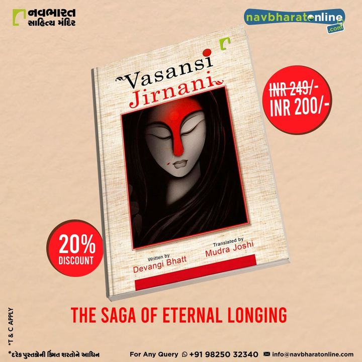 Vasansi Jirnani' is the story of Pauloma Chattopadhyay, a housewife living in Kolkata.   But in actuality this is the saga of eternal longing. This is the story of every individual who has wondered