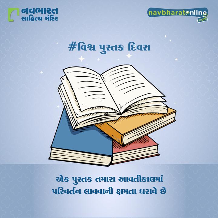 એક પુસ્તક તમારા આવતીકાલમાં પરિવર્તન લાવવાની ક્ષમતા ધરાવે છે  #વિશ્વપુસ્તકદિવસ #NavbharatSahityaMandir #ShopOnline #Books #Reading #LoveForReading #BooksLove #BookLovers #Bookaddict #Bookgeek #Bookish #Bookaholic #Booklife #Bookaddiction #Booksforever