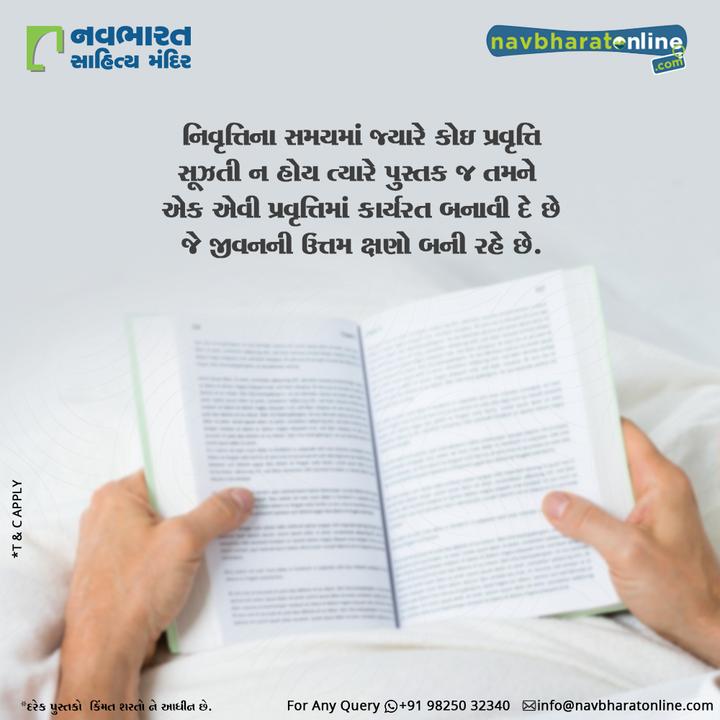 નિવૃત્તિના સમયમાં જ્યારે કોઇ પ્રવૃત્તિ સૂઝતી ન હોય ત્યારે પુસ્તક જ તમને  એક એવી પ્રવૃત્તિમાં કાર્યરત બનાવી દે છે જે જીવનની ઉત્તમ ક્ષણો બની રહે છે.  #NavbharatSahityaMandir #ShopOnline #Books #Reading #LoveForReading #BooksLove #BookLovers #Bookaddict #Bookgeek #Bookish #Bookaholic #Booklife #Bookaddiction #Booksforever