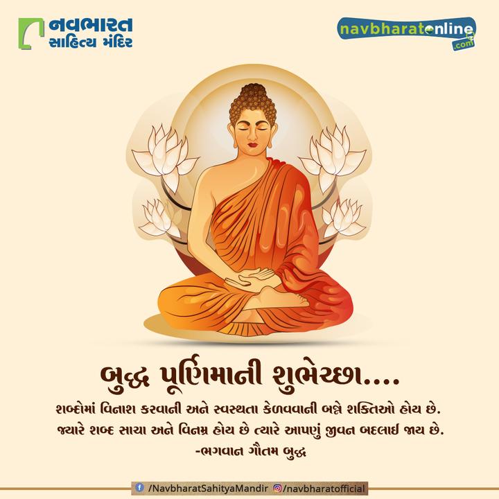 બુદ્ધ પૂર્ણિમાની શુભેચ્છા....  શબ્દોમાં વિનાશ કરવાની અને સ્વસ્થતા કેળવવાની બન્ને શક્તિઓ હોય છે. જ્યારે શબ્દ સાચા અને વિનમ્ર હોય છે ત્યારે આપણું જીવન બદલાઇ જાય છે. ભગવાન ગૌતમ બુદ્ધ  #HappyBuddhaPurnima #BuddhaPurnima #BuddhaPurnima2021   #NavbharatSahityaMandir #ShopOnline #Books #Reading #LoveForReading #BooksLove #BookLovers #Bookaddict #Bookgeek #Bookish #Bookaholic #Booklife #Bookaddiction #Booksforever