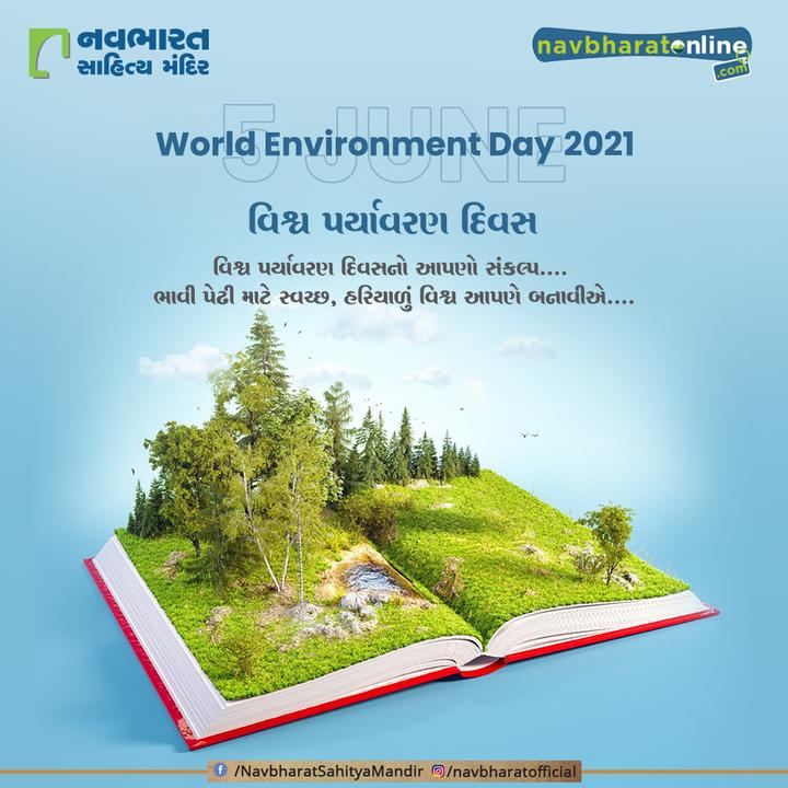 વિશ્વ પર્યાવરણ દિવસનો આપણો સંકલ્પ.....  ભાવી પેઢી માટે સ્વચ્છ, હરિયાળું વિશ્વ આપણે બનાવીએ....  #WorldEnvironmentDay #EnvironmentDay #EnvironmentDay2021 #SaveEnvironment #WorldEnvironmentDay2021 #GenerationRestoration #NavbharatSahityaMandir #ShopOnline #Books #Reading #LoveForReading #BooksLove #BookLovers #Bookaddict #Bookgeek #Bookish #Bookaholic #Booklife #Bookaddiction #Booksforever