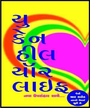 યુ કેન હીલ યોર લાઈફ  - અનુ . આદિત્ય વાસુ   આ પુસ્તક્નો અનુવાદ કરનાર ગુજરાતી ના બેસ્ટ સેલર લેખક આદિત્ય વાસુ કહે છે કે