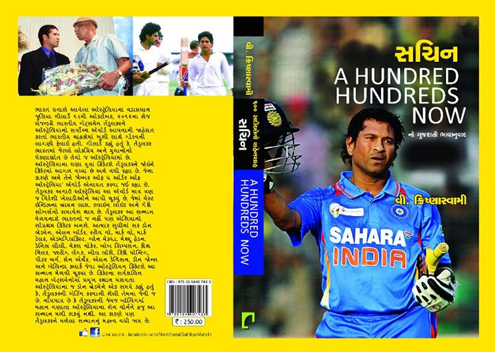 For all the Tendulkar lovers..Coming Soon!  Pre-book your copy before 15th Jan'13 & avail a 20% DISCOUNT!  Call today - m: +91 98250 32340  o: +91 79 2213 9253 | +91 79 2213 2921
