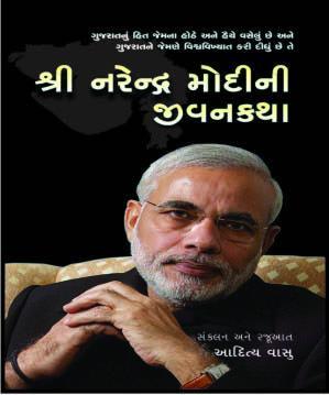 શ્રી નરેન્દ્ર મોદીની જીવનકથા - આદિત્ય વાસુ   એક એવા વ્યક્તિની તળથી ટોય સુધીના સફરની વાત કે જેણે ગુજરાતને વિશ્વ ભરમાં  વિકાસશીલ રાજ્ય તરીકે ઓળખ અપાવી . હંમેશા ગુજરાત અને ગુજરાતની પ્રજા માટે પોતાનું સર્વસ્વ અર્પણ કરનાર ગુજરાતના મુખ્યમંત્રી નરેન્દ્ર મોદીની આ જીવનકથા દરેક ગુજરાતીએ વાંચવી જ જોઈએ  . શ્રી નરેન્દ્રભાઈ મોદીના કેટલાક અલભ્ય  ફોટોગ્રાફ અને પ્રસંગોની વાત કરતું આ પુસ્તક ખરેખર અનન્ય  છે .