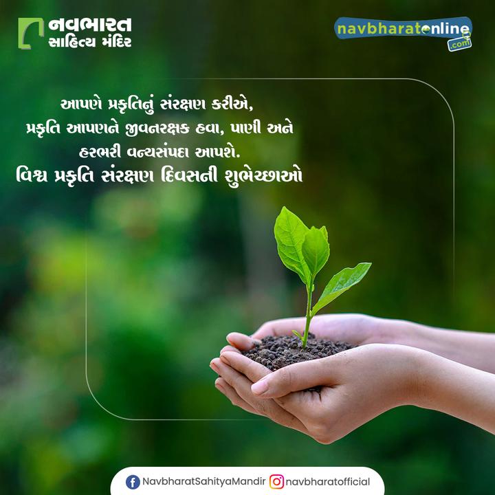 આપણે પ્રકૃતિનું સંરક્ષણ કરીએ,  પ્રકૃતિ આપણને જીવનરક્ષક હવા, પાણી અને હરભરી વન્યસંપદા આપશે. વિશ્વ પ્રકૃતિ સંરક્ષણ દિવસની શુભેચ્છાઓ  #WorldNatureConservationDay #WorldNatureConservationDay2021 #SaveNature #NavbharatSahityaMandir #ShopOnline #Books #Reading #LoveForReading #BooksLove #BookLovers #Bookaddict #Bookgeek #Bookish #Bookaholic #Booklife #Bookaddiction #Booksforever