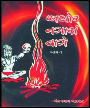 અઘોર નગારા વાગે ભા  . 1 - 2   - મોહન  અગ્રવાલ   આ પુસ્તકમાં ભારતની આઘુશાહી સંસ્કૃતિનો  તલસ્પર્શી ઉલ્લેખ કરવામાં આવ્યો છે ..આ પુસ્તકમાં આઘુશાહીની રીતભાત , વસ્ત્ર પરિધાન , આભૂષણ , ધૂણી  , ક્રિયા  આદિ  બાબતોને રસપ્રદ રીતે તથા સુંદર રીતે વાણી લેવામાં આવી  છે ..