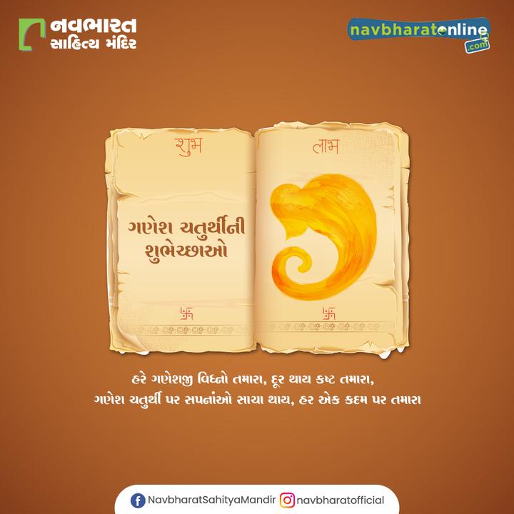 હરે ગણેશજી વિઘ્નો તમારા, દૂર થાય કષ્ટ તમારા,   ગણેશચતુર્થી પર સપનાઓ સાચા થાય, હર એક કદમ પર તમારા.  #GaneshChaturthi #HappyGaneshChaturthi #GaneshChaturthi2021 #LordGanesha  #IndianFestival #NavbharatSahityaMandir #ShopOnline #Books #Reading #LoveForReading #BooksLove #BookLovers #Bookaddict