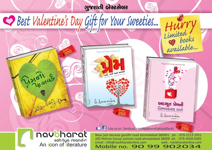 Gift a Book this Valentine..