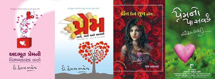 Valentine's Special from Navbharat Sahitya Mandir..